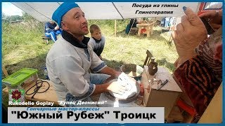 Купец Деонисий, посуда из глины, гончарные мастер-классы. Южный Рубеж Троицк