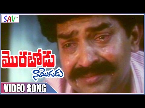 Moratodu Naa Mogudu Telugu Movie || Oh Rama Chiluka Video Song || SAV Entertainment