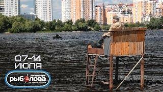 Календарь рыболова с 07 июля по 14 июля 2014 года от телеканала