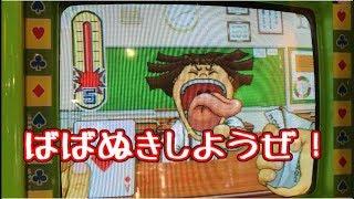 【メダルゲーム】ばばぬきしようぜ!【JAPAN ARCADE】