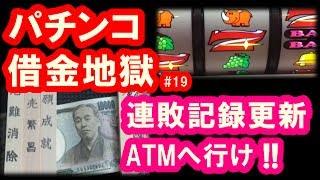 パチンコ借金返済19「養分のATM通い!涙の叫び、底辺生活を脱出したい!」 thumbnail