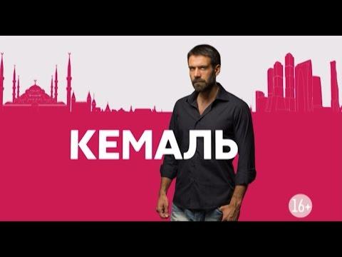 «Восток–Запад»: первый русско-турецкий сериал