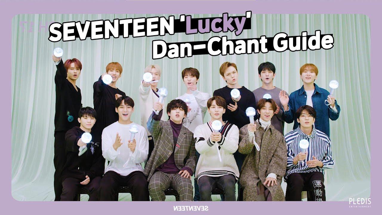 SEVENTEEN(세븐틴) - 'Lucky' 응원법