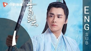 The Legend of Chusen (青云志) - Episode 1 (English Sub)