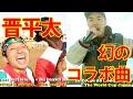 セネガル山田 feat.晋平太, Mr Nùr「Omotenashi & Teranga」ワールドカップ2018日本セネガル戦非公式テーマソング