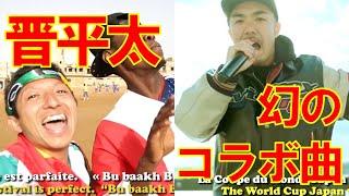セネガル山田 feat.晋平太, Mr Nùr / Omotenashi & Teranga