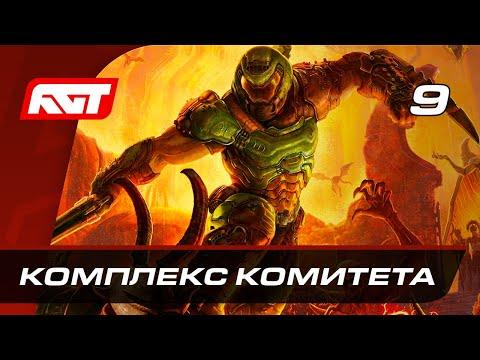 Прохождение Doom Eternal — Часть 9: Комплекс Комитета