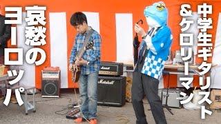 2015年3月15日・富士市今泉の蛙屋さんで行われたイベントに出演した中学...