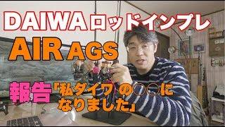 【アジング】【メバリング】AIRAGSロッドインプレッション「私はダイワの〇〇」になりました!