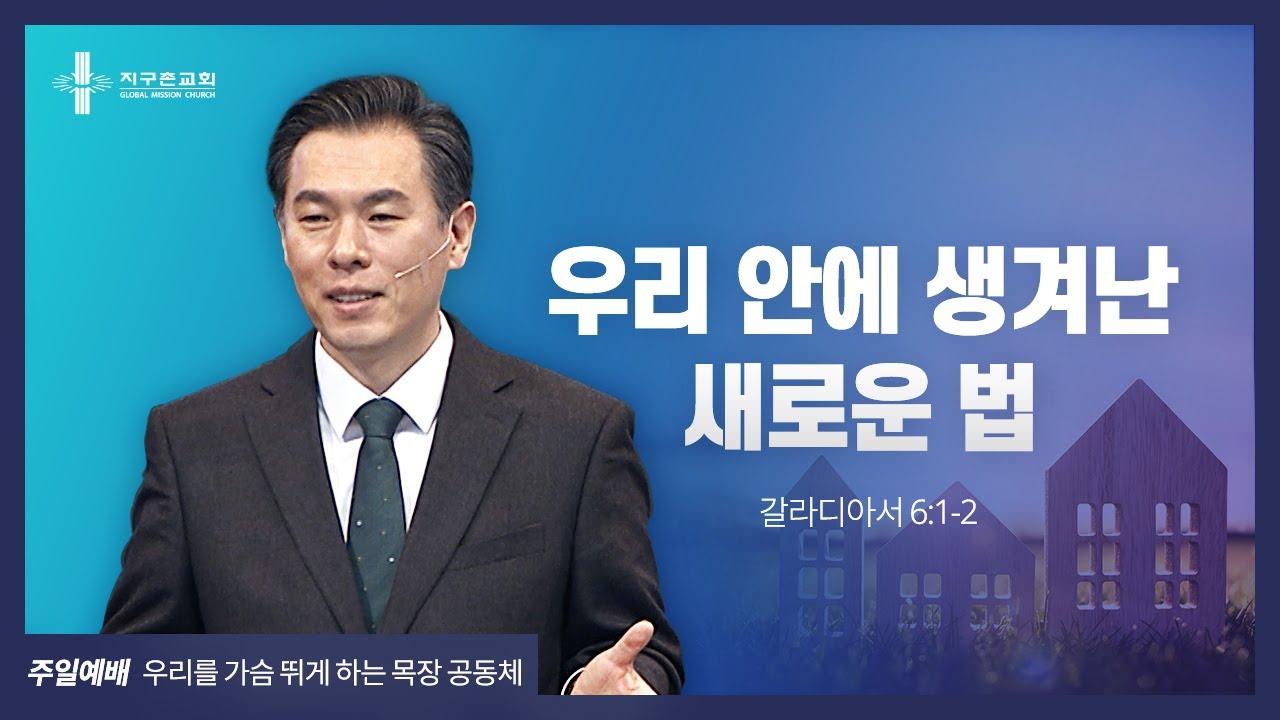 [지구촌교회] 주일예배 | (5) 우리 안에 생겨난 새로운 법 | 최성은 담임목사 | 2021.03.21