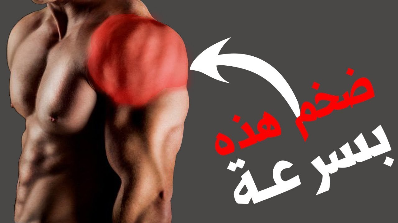 أهم أسرار تضخيم وتقوية عضلة الكتف (3D shoulders)