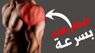 أهم أسرار تضخيم وتقوية عضلة الكتف (Shoulders workouts)