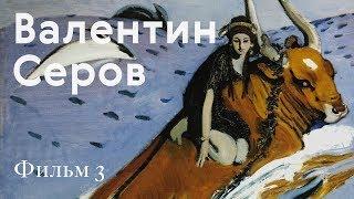 Валентин Серов. Биография и география - Пенаты и Ино