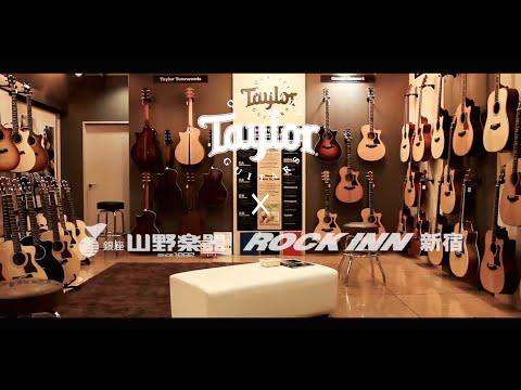 山野楽器、「Taylor Guitars」国内公式サイトを、全面リニューアル
