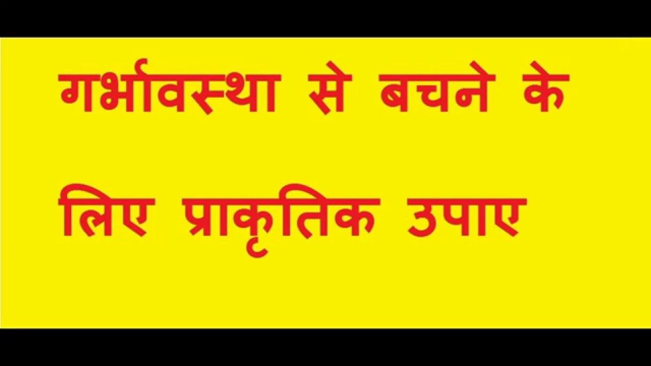 Home Remedies To Avoid Pregnancy Naturally In Hindi