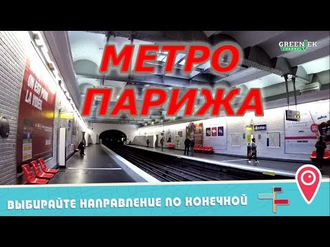 Метро Парижа: Советы, лайфхаки, безопасность, покупка билетов.  'Ехать Надо' №4 - Ржачные видео приколы