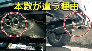 意外と知らない!?車のマフラーは1本と2本どちらがいいのか!?本数の違いとは?