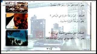 59 УРОК. 1 ТОМ. Арабский в твоих руках.