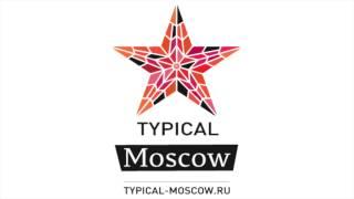 """5 лет журналу """"Типичная Москва"""" / Моника бар"""
