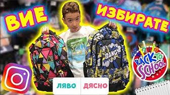 GIVEAWAY | Инстаграм ИЗБИРА моите училищни покупки | Back to School | Отново на Училище