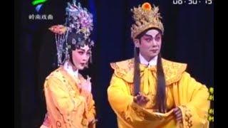 Cantonese Opera 春香传 爱歌 1 2 罗品超 李敏华