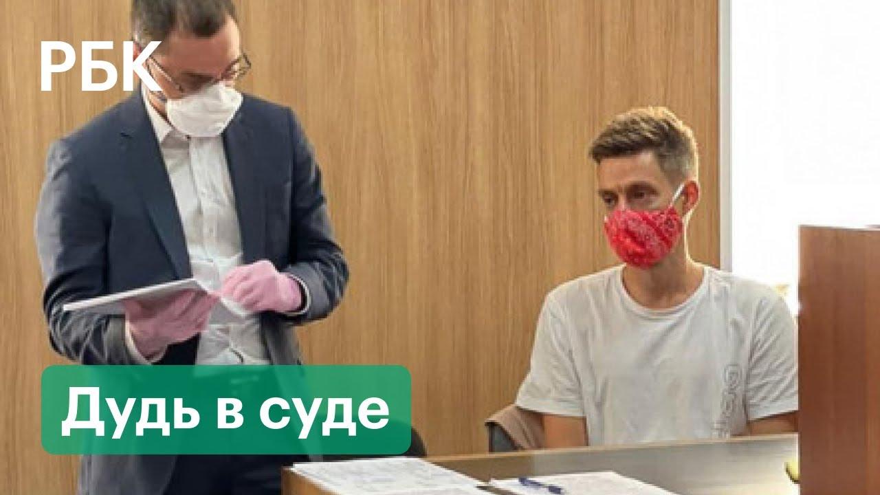 Дудь, наркотики и Моргенштерн. Журналиста судят за пропаганду запрещенных веществ в интернете
