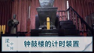 [跟着书本去旅行] 钟鼓楼的计时装置 | 课本中国 - YouTube