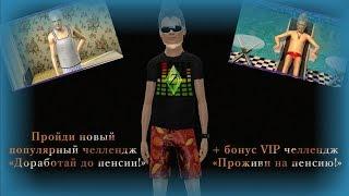 Machinima The Sims 3 - ПЕНСИОННЫМ РЕФОРМАМ посвящается ♫ Павел Воля - Барвиха [клип] ♫
