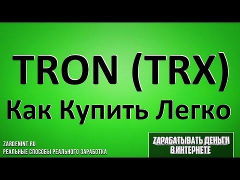 TRON (TRX) Купить. Как Купить Криптовалюту ТРОН (TRX) Быстро и Легко