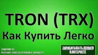видео обзор криптовалюты Трон