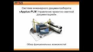 Система инженерного документооборота «Appius-PLM Управление проектно-сметной документацией 2015»(, 2015-11-26T20:03:10.000Z)