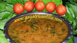 Palakoora Tomato Pappu - Palak Tomato Dal - Tomato And Spinach In Lentils