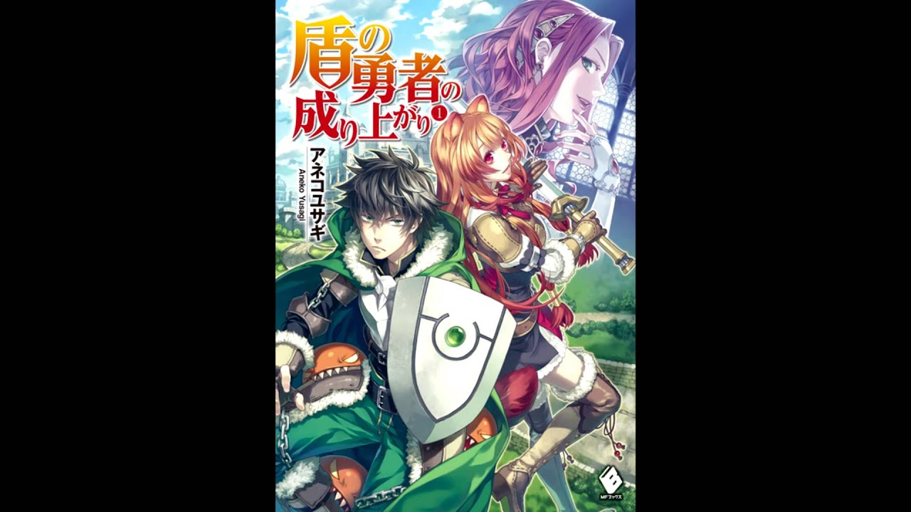the rising of the shield hero vol 1 ch 1 a royal summons youtube