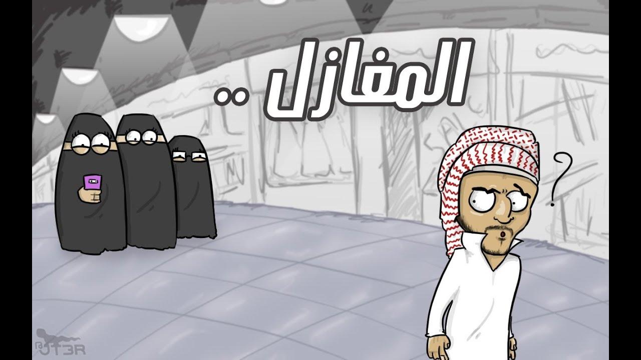 حلول ابو حمد (9): المغازل | تمثيل @you_sefo