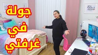 تعالوا شوفوا غرفتي في بيتنا في تركيا 🇹🇷