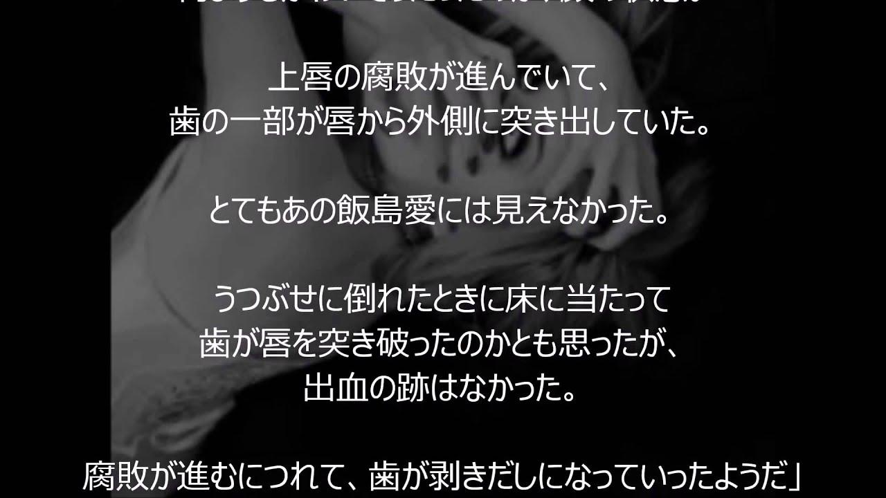【閲覧注意】死後1週間経った飯島愛の遺体発見現場がグロすぎる・・・ 【2ちゃんねる】