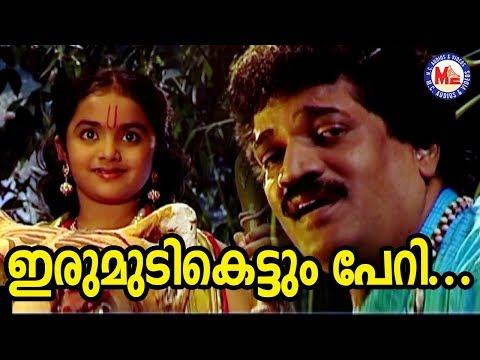 ഇരുമുടിക്കെട്ടും-പേറി-|-irumudikettum-peri-|-devapamba-mg-sreekumar-|-ayyappa-devotional-songs