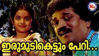 ഇരുമുടിക്കെട്ടും പേറി | Irumudikettum Peri | Devapamba MG Sreekumar | Ayyappa Devotional Songs