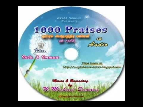 1000 Praises , ஆயிரம் ஸ்தோத்திர பலிகள் ஒலி வடிவில்