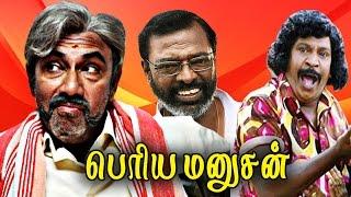 Tamil super hit comedy movie Periya Manushan Full Movie Sathyaraj,Ravali,Manivannan