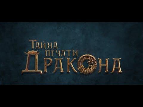 ТАЙНА ПЕЧАТИ ДРАКОНА (Вий-2, 2019) - финальный трейлер HD