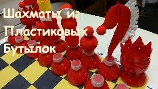 Как Сделать для Детей Шахматы из Пластиковых Бутылок
