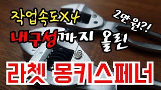 [제품소개]손바닥만한 몽키스패너가 이렇게 좋아도돼?(f…