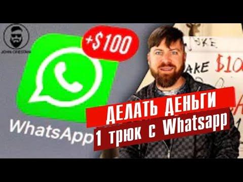 100 долларов в день Whatsapp заработать $100 долларов день без вложений заработок для новичка