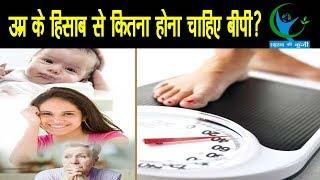 उम्र के हिसाब से जानें कितना होना चाहिए आपका सही ब्लड प्रेशर   Blood Pressure Age Wise EXPLAINED