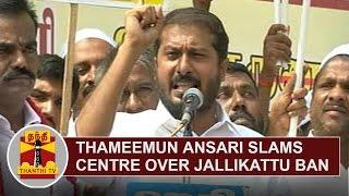 Thameemun Ansari slams Centre over Jallikattu Ban in Tamil Nadu | Thanthi TV