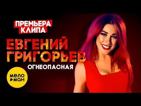 Жека (Евгений Григорьев) - Огнеопасная  (Official Video 2019)