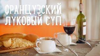 Французский луковый суп [Рецепты Bon Appetit]
