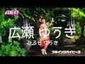【MV】A応P / 広瀬ゆうき「フライングベイビーズ」Short Ver.