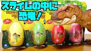 トイザらスオリジナル 恐竜のフィギュアが入った スライミーエッグ DINO...